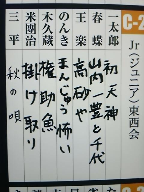 【博多・天神落語まつり】中日