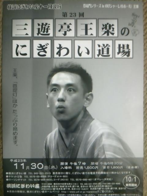【第23回三遊亭王楽のにぎわい道場】宣伝