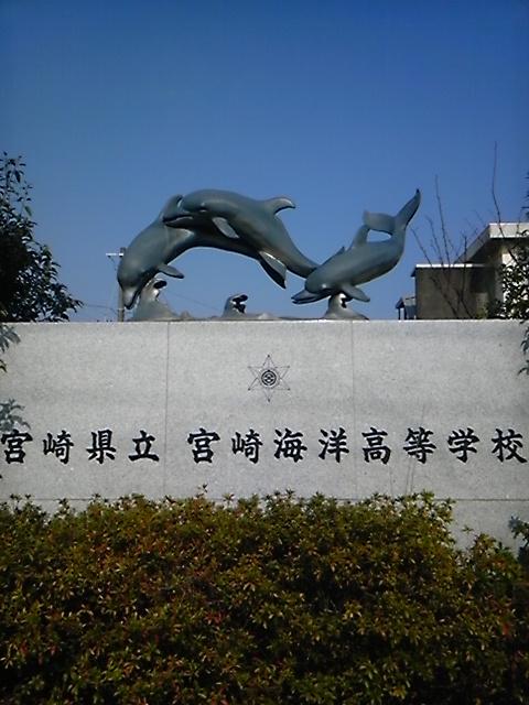嗚呼、宮崎海洋高等学校!