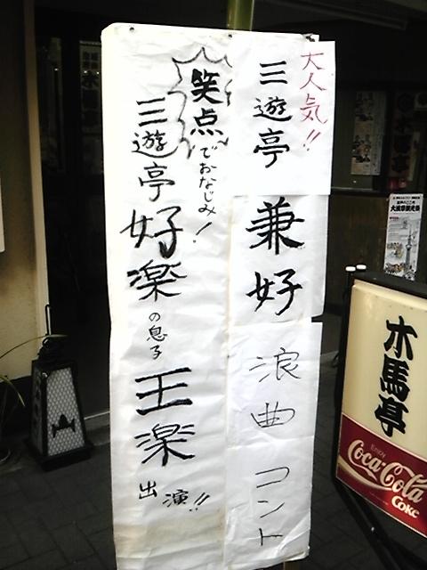 新春うなぎのぼり!〜好楽…の息子〜