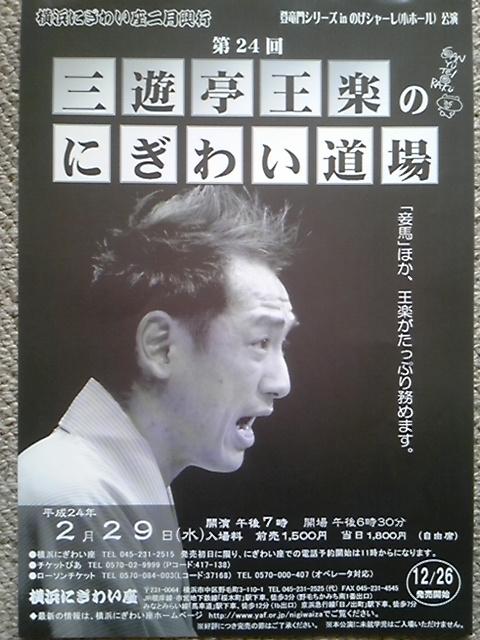 【第24回三遊亭王楽のにぎわい道場】宣伝