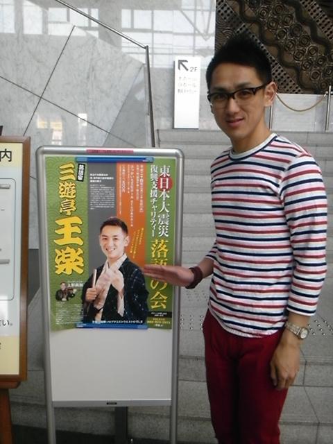 広島で、落語まみれ!?