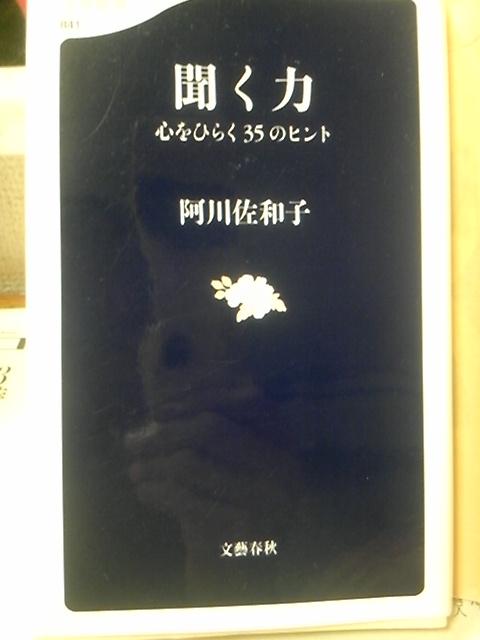 阿川佐和子さんの『聞く力』。