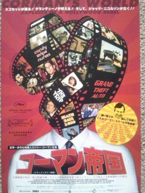 【映画見聞記  vol.<br />  368】