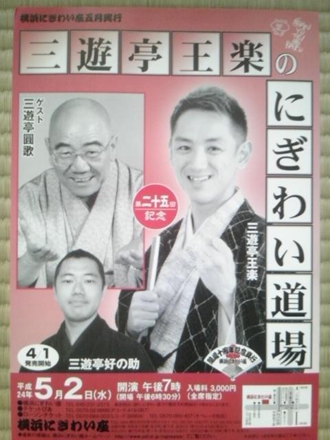 【第25回三遊亭王楽のにぎわい道場】宣伝