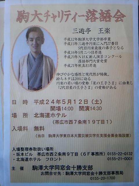 駒澤大学同窓会十勝支部、万歳!