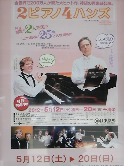 『2ピアノ4ハンズ』に、めちゃくちゃ感動♪