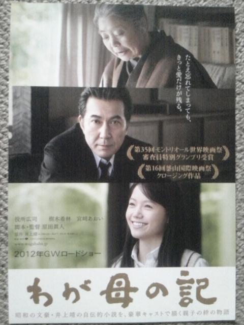 【映画見聞記  vol.<br />  380】