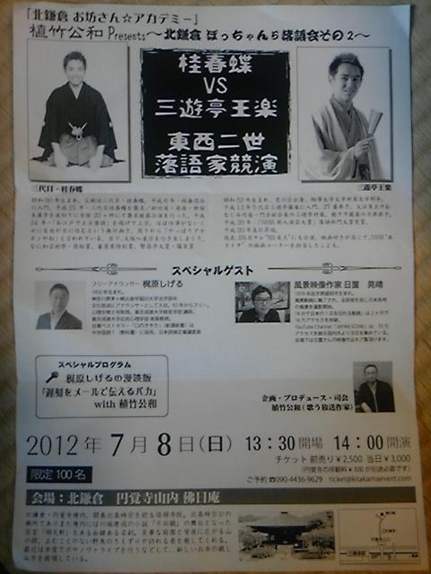 円覚寺へ行ってきただよ!