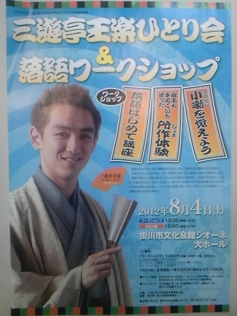 掛川にて独演!