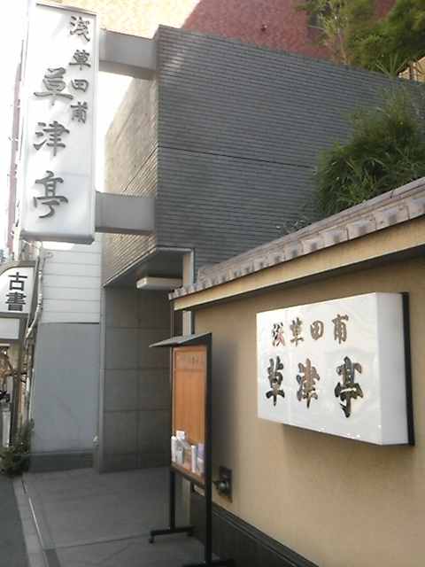 清元のおさらい会、今年は浅草!
