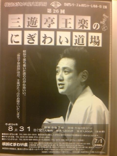 【第26回三遊亭王楽のにぎわい道場】