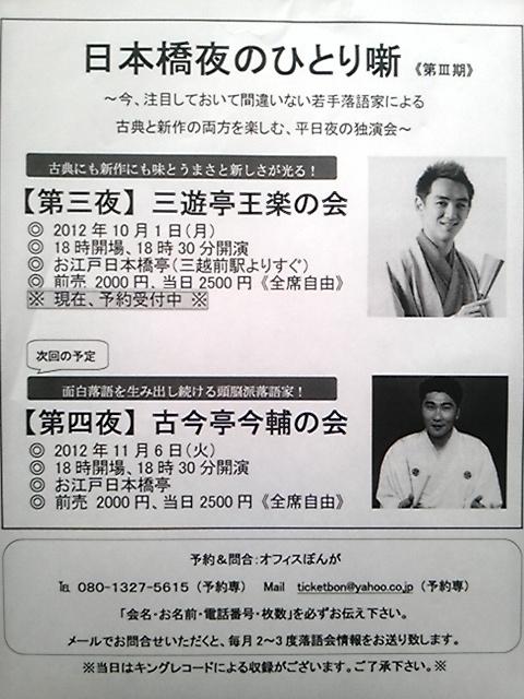 【日本橋夜のひとり噺】宣伝