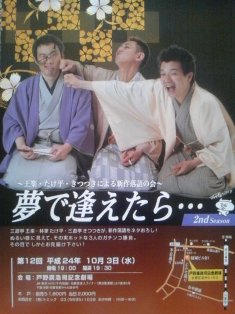 華のお江戸日本橋にて独演!