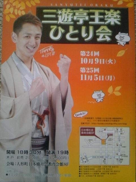 【第24回三遊亭王楽ひとり会】宣伝
