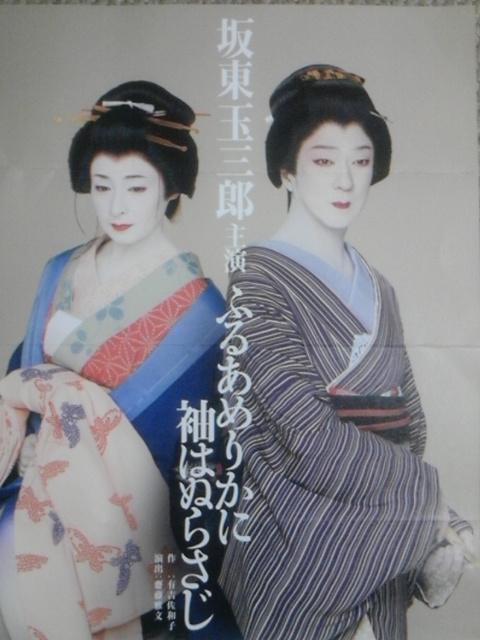 歌舞伎界のトップランナー〜ふるあめりかに…〜