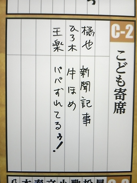 【博多・天神落語まつり】楽日