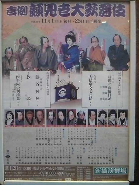菊五郎親子、奮闘!