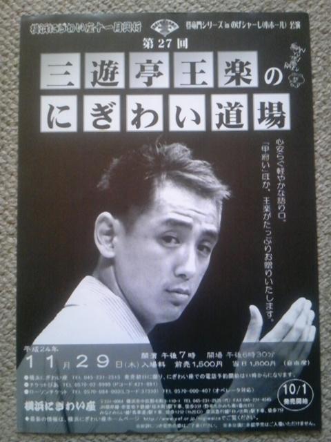 【第27回 三遊亭王楽のにぎわい道場】宣伝