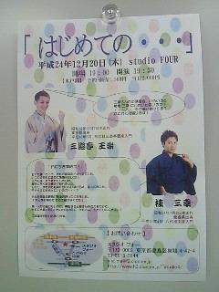 【はじめての…】宣伝