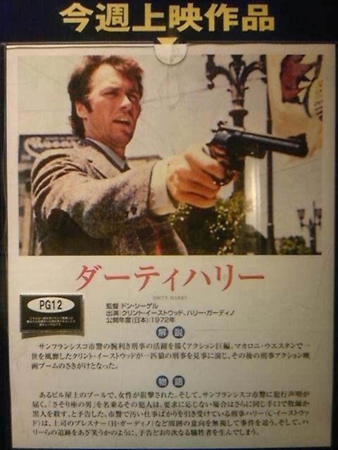 【映画見聞記  vol.<br />  424】