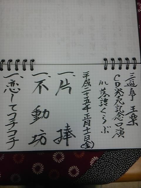 CD発売記念口演!