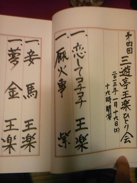 【第4回三遊亭王楽ひとり会】in<br />  トリイホール
