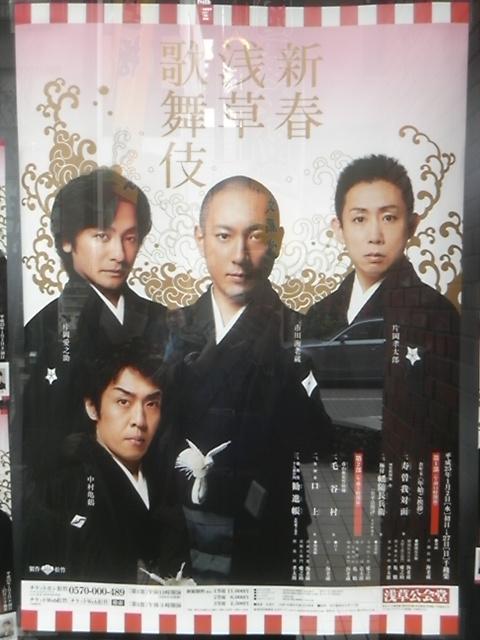 今年初の歌舞伎観劇♪