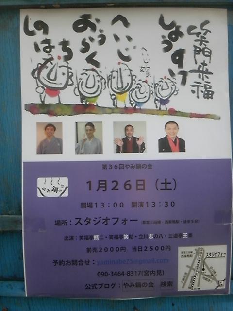 今年初のやみ鍋!