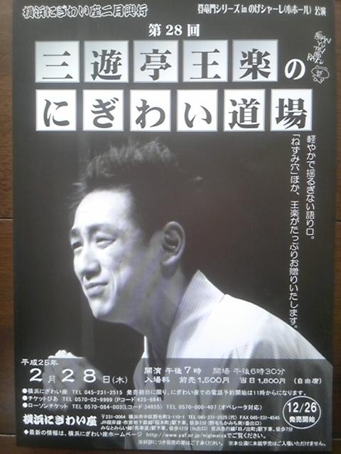 【第28回 三遊亭王楽のにぎわい道場】宣伝