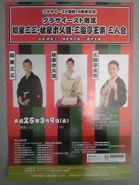 浦和から国立へ。