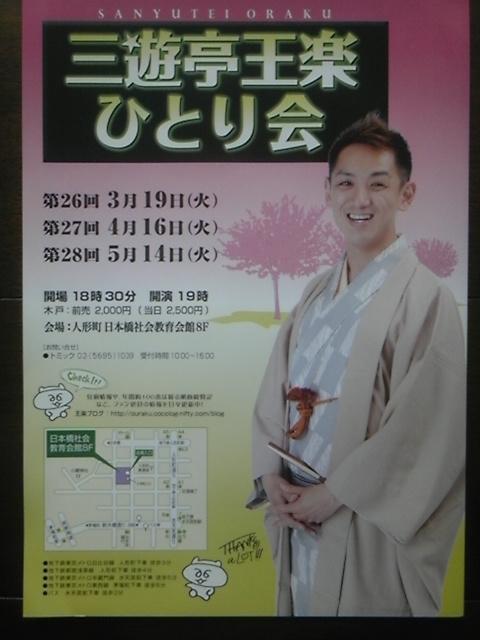 【第26回三遊亭王楽ひとり会】