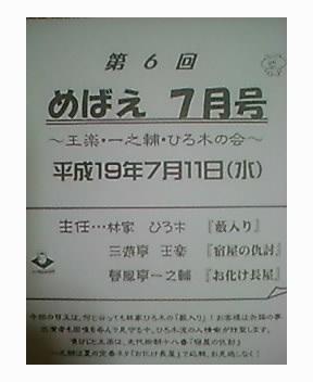【第6回 めばえ7月号】宣伝