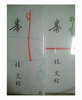 【桂文珍 大東京独演会】  2