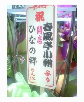 【ひなの郷】オープン!  3