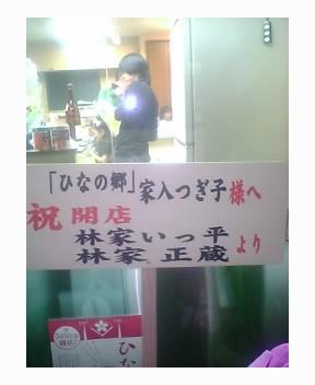 【ひなの郷】オープン!  4