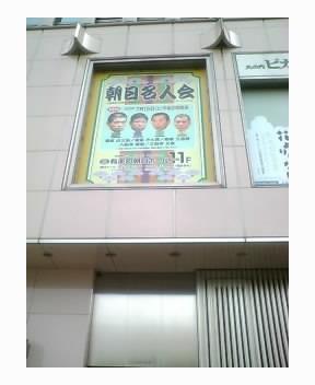 【朝日名人会】  2