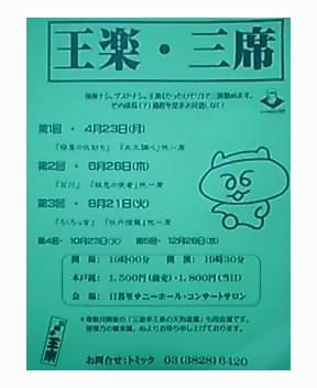 【王楽・三席】予告