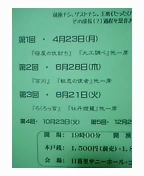 【王楽・三席】予告  2