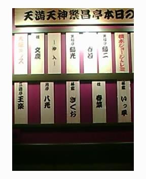 【東西二世五人会】in繁盛亭  5