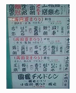 【両国夏まつり・初日】