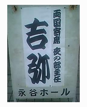 【両国夏まつり・初日】 3