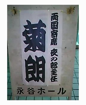 【両国夏まつり・中日】 3