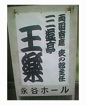 【両国夏まつり・楽日】  5