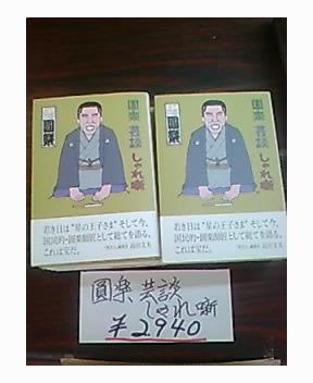 【大銀座落語祭・中日】