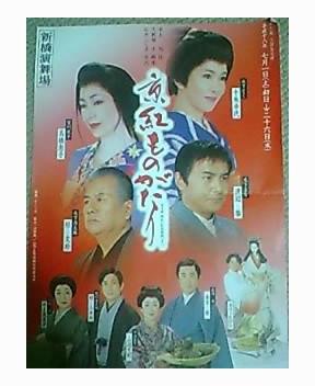 『京紅ものがたり』  2