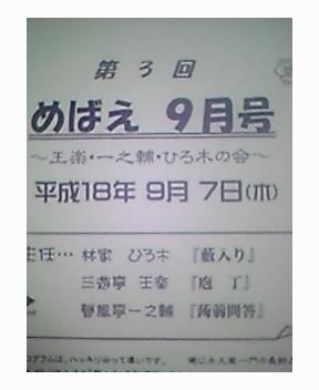 【第3回 めばえ】CM