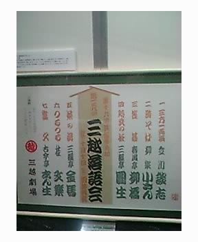 【大銀座落語祭】3日目  3