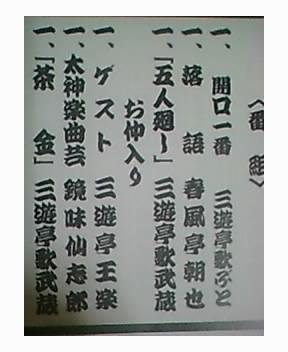 【三遊亭歌武蔵独演会】