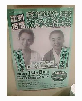 【好楽・王楽親子会】in江刺